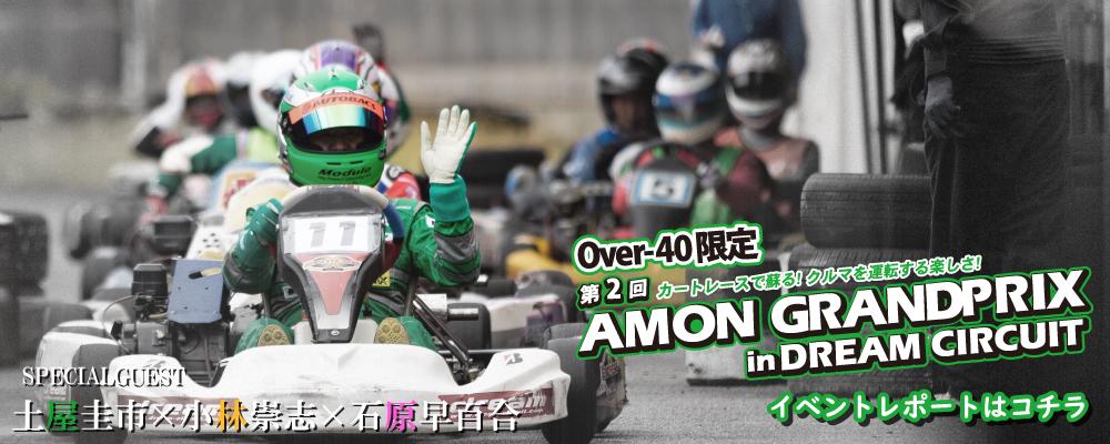 エーモングランプリ2019